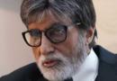 महानायक अमिताभ बच्चन हुए कोरोना पाजिटिव, अस्पताल में हुए भर्ती